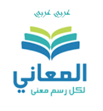 download almaany.com arabic dictionary for android